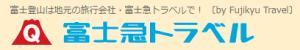 富士急トラベル